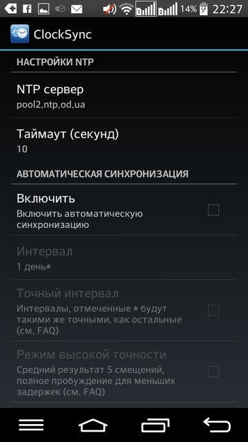 LG-G2-Mini-scr022