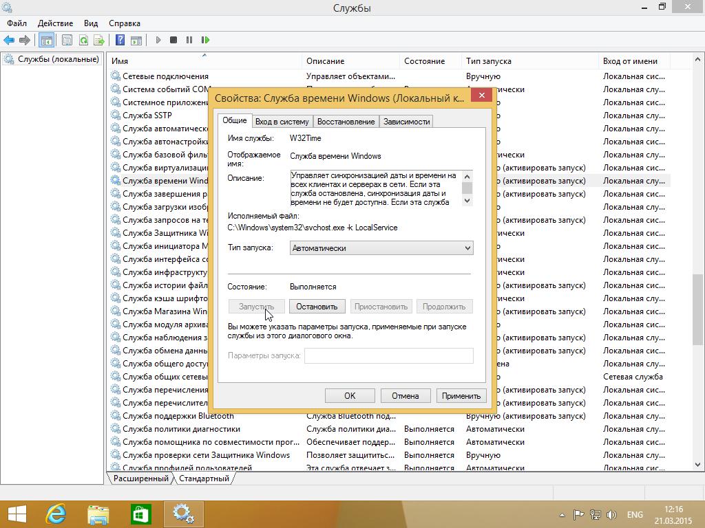 Windows-8-18