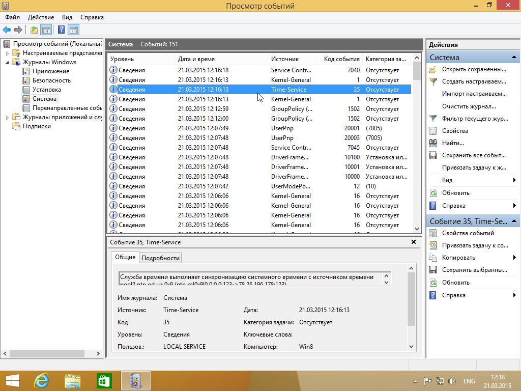 Windows-8-23